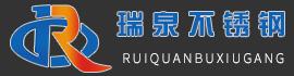 瑞泉不锈钢制品加工logo