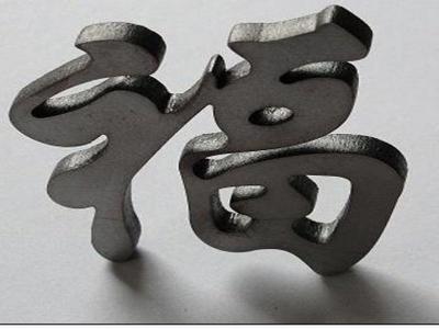 激光切割不锈钢制品